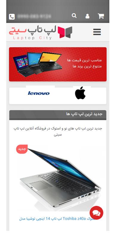 طراحی وب سایت یزد - فروشگاه اینترنتی