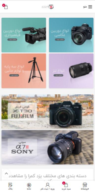 بهترین طراحی سایت در یزد و کشور - گروه فناوری اطلاعات آریا نوین